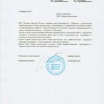Отзыв Магадан