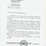 Отзыв Новошахтинск