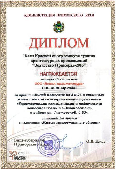 диплом 2016 Фастовская